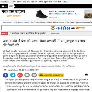 Navbharat_Times_thumb